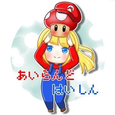 あいらんど〜はいしん Smash 4