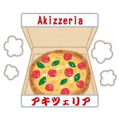 アキツェリア Smash 4